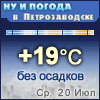 Ну и погода в Петрозаводске - Поминутный прогноз погоды
